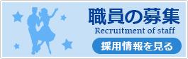 職員の募集